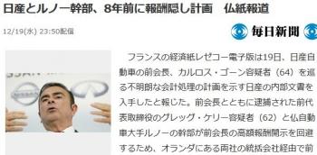 news日産とルノー幹部、8年前に報酬隠し計画 仏紙報道
