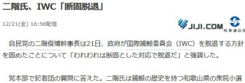 news二階氏、IWC「断固脱退」