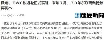 news政府、IWC脱退を正式表明 来年7月、30年ぶり商業捕鯨再開へ