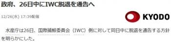 news政府、26日中にIWC脱退を通告へ