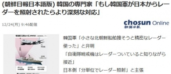 news(朝鮮日報日本語版) 韓国の専門家「もし韓国軍が日本からレーダーを照射されたらより深刻な対応」