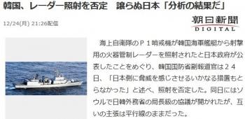 news韓国、レーダー照射を否定 譲らぬ日本「分析の結果だ」