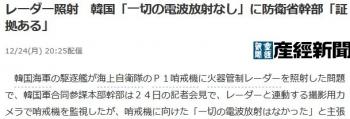 newsレーダー照射 韓国「一切の電波放射なし」に防衛省幹部「証拠ある」