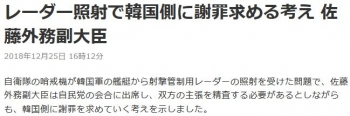 newsレーダー照射で韓国側に謝罪求める考え 佐藤外務副大臣