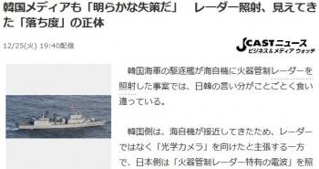 news韓国メディアも「明らかな失策だ」 レーダー照射、見えてきた「落ち度」の正体
