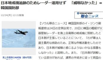 news日本哨戒機追跡のためレーダー運用せず 「威嚇なかった」=韓国国防部