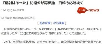 news「照射はあった」防衛省が再反論 日韓の応酬続く