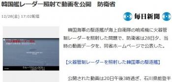 news韓国艦レーダー照射で動画を公開 防衛省