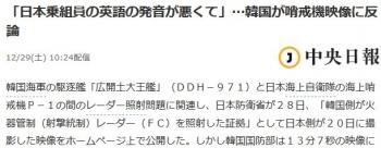 news「日本乗組員の英語の発音が悪くて」…韓国が哨戒機映像に反論