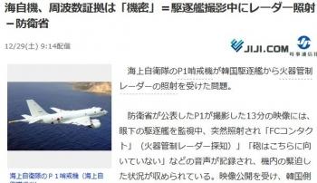 news海自機、周波数証拠は「機密」=駆逐艦撮影中にレーダー照射-防衛省
