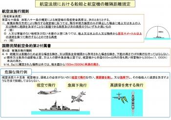 mod韓国海軍艦艇による火器管制レーダー照射事案について2