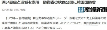 news深い憂慮と遺憾を表明 防衛省の映像公開に韓国国防省