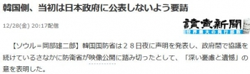 news韓国側、当初は日本政府に公表しないよう要請