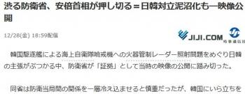 news渋る防衛省、安倍首相が押し切る=日韓対立泥沼化も―映像公開