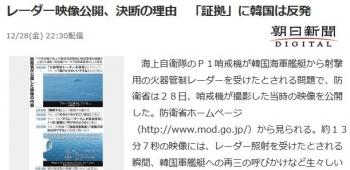 newsレーダー映像公開、決断の理由 「証拠」に韓国は反発