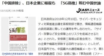 news「中国排除」、日本企業に報復も 「5G覇権」睨む中国世論
