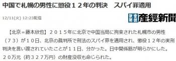 news中国で札幌の男性に懲役12年の判決 スパイ罪適用