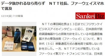 newsデータ抜かれるなら売らず NTT社長、ファーウェイスマホで言及
