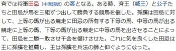 wiki孫ピン