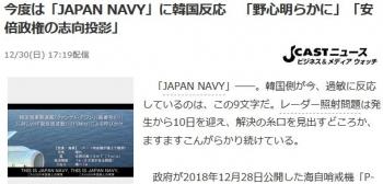news今度は「JAPAN NAVY」に韓国反応 「野心明らかに」「安倍政権の志向投影」