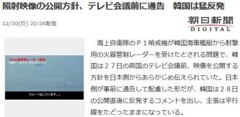 news照射映像の公開方針、テレビ会議前に通告 韓国は猛反発