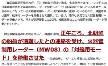 ten(朝鮮日報日本語版) 韓国の専門家「もし韓国軍が日本からレーダーを照射されたらより深刻な対応」