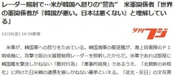 """newsレーダー照射で…米が韓国へ怒りの""""警告"""" 米軍関係者「世界の軍関係者が『韓国が悪い。日本は悪くない』と理解している」"""