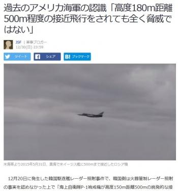 news過去のアメリカ海軍の認識「高度180m距離500m程度の接近飛行をされても全く脅威ではない」