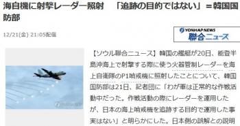 news海自機に射撃レーダー照射 「追跡の目的ではない」=韓国国防部