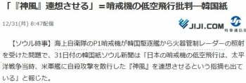 news「『神風』連想させる」=哨戒機の低空飛行批判―韓国紙