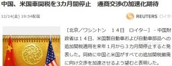 news中国、米国車関税を3カ月間停止 通商交渉の加速化期待