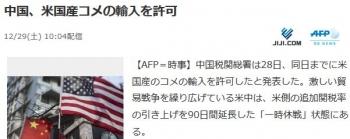 news中国、米国産コメの輸入を許可