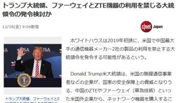 newsトランプ大統領、ファーウェイとZTE機器の利用を禁じる大統領令の発令検討か