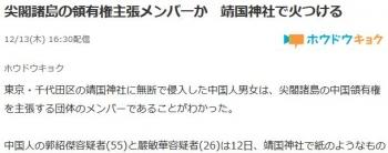 news尖閣諸島の領有権主張メンバーか 靖国神社で火つける