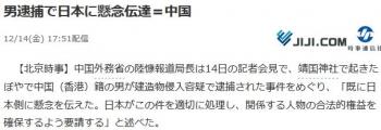 news男逮捕で日本に懸念伝達=中国