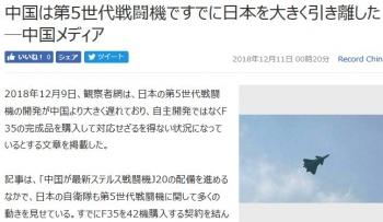 news中国は第5世代戦闘機ですでに日本を大きく引き離した―中国メディア