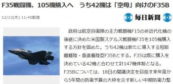 newsF35戦闘機、105機購入へ うち42機は「空母」向けのF35B