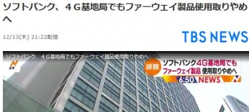 newsソフトバンク、4G基地局でもファーウェイ製品使用取りやめへ