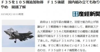 newsF35を105機追加取得 F15後継 国内組み立ても取りやめ 閣議了解