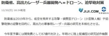 news防衛省、高出力レーザー兵器開発へ=ドローン、迫撃砲対策