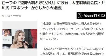 newsローラの「辺野古署名呼びかけ」に波紋 大王製紙前会長・井川氏「スポンサーからしたら大迷惑」