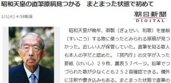 news昭和天皇の直筆原稿見つかる まとまった状態で初めて