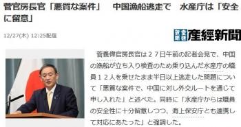 news菅官房長官「悪質な案件」 中国漁船逃走で 水産庁は「安全に留意」
