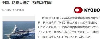 news中国、防衛大綱に「強烈な不満」