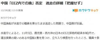 news中国「EEZ内での漁」否定 逃走の詳細「把握せず」