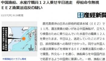 news中国漁船、水産庁職員12人乗せ半日逃走 停船命令無視 EEZ漁業法違反の疑い