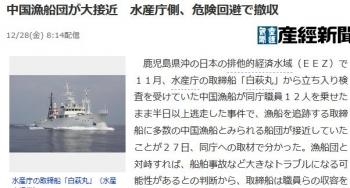news中国漁船団が大接近 水産庁側、危険回避で撤収