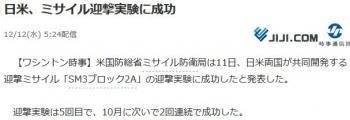 news日米、ミサイル迎撃実験に成功