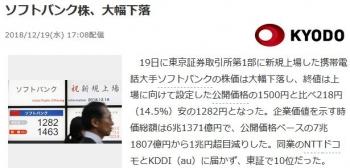newsソフトバンク株、大幅下落