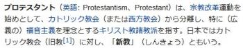 wikiプロテスタント